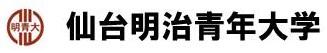 仙台明治青年大学